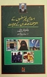 Darussalam Urdu Book: Islam per ghair muslimoon key Eitirazat