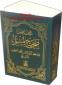 Arabic: Sahih Mulsim (Mukhtasar)