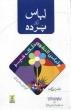 Darussalam Urdu: Libas aur Parda