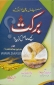 Urdu: Ham Apney Maal, Waqat