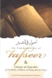 Goodreads The Fundamentals of Tafsir