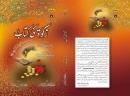 Urdu: Zakaat Ki Kitaab By Fiqhulhadith