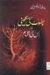 Urdu: Jhoot Ki Sangeeni Aur Uski