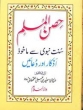 Dua Book Urdu: Hisn-ul-Muslim (Large) By Darussalam