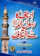 Islami book Urdu: Ahnaf Ka Rasoolullah Se Ikhtilaf