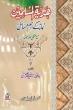 Urdu: Hadiyatul Muslimeen