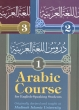 5 Sets of Arabic Coursee