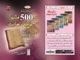 Urdu: 500 Mashhoor Zaeef