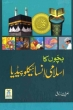 Urdu: Childrens Encyclopedia of