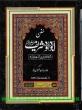 Sunan Abu Dawood Arabic - Urdu