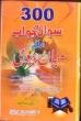 Urdu: 300 Sawaal wa Jawaab