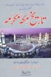 Urdu: History of Makkah