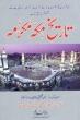 Urdu: History of Makkah