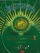 Asan Quran with Urdu Translation