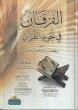 Arabic: Al-Furqan Fi Tajwid