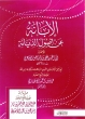 Arabic: Al Ibananah An Usool-id-
