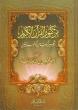 Arabic: Min Kunoozil Quranil