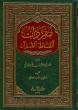 Arabic: Mufradaat Alfaz-ul-Quran