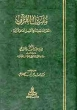 Tafsir Arabic: Mufridaat-ul-Quran مفردات القرآن