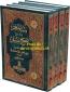 Darussalam Arabic: Minnat-ul-Munim Sharh Sahih Muslim (4 Vol)