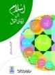 Urdu: Islam Mein Bunyadi Huqooq