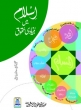 Darussalam Urdu: Islam Mein Bunyadi Huqooq