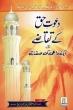 Urdu: Dawat-e-Haq ke Taqaze
