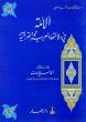 Arabic: Al Ummah Fi Dalalatiha
