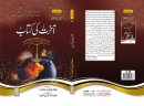 Urdu: Aakhirat ki kitab