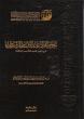 Arabic: Uloomul Quran Indal Imam