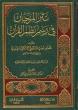 Arabic: Nathrul Marjan Fi Rasmi