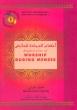 Islamic book - Regulations of Worship During Menses