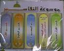 Arabic: Mawsooat-ut-Tafaasir