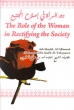 Role of the woman in Rectifying