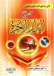 Arabic: Sahih Ad Daril Akhirah