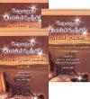 Arabic: Al-Mawsuat-ul-Quraniyyat