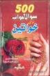 Urdu: 500 Sawaal wa Jawaab