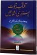 Urdu: Aaftab-e-Nubuwat Ki Sunehri