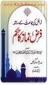Urdu: Nawafal Ki Jamat Ke Saath
