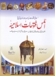 Darussalam Urdu: Atlas Futuhat-e- Islamiyah