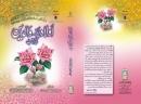 Fiqhulhadith Urdu: Awlaad Awr Walidain Ki Kitaab