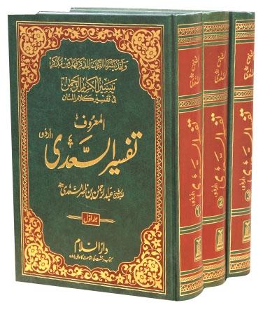 Bangla Tafsir Book